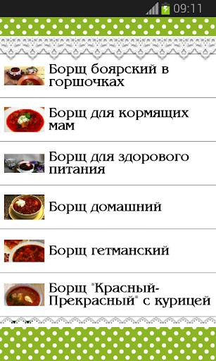 Борщ Вкусные Рецепты