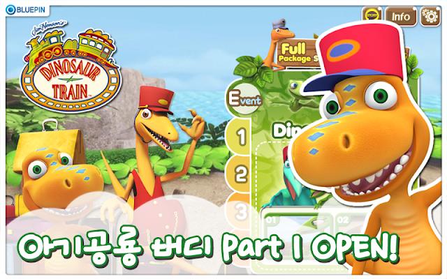 아기공룡 버디 (VOD 1~26편) - screenshot