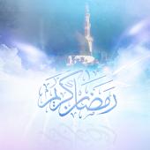 صور واتس اب رمضان رموز رمضانية