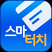 스마터치(교통카드잔액조회/충전/결제)