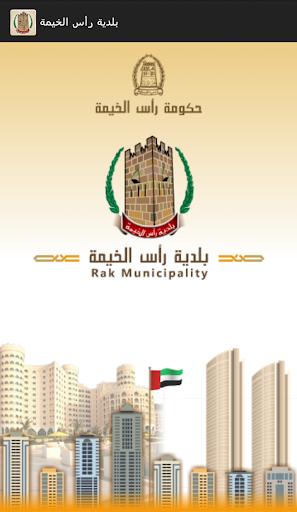 بلدية رأس الخيمة