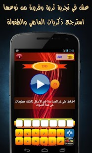 صوت وكلمة - screenshot thumbnail