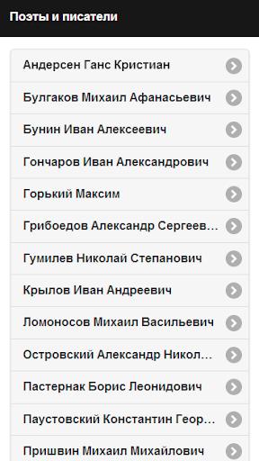 玩免費書籍APP|下載Ломоносов М.В. Pro app不用錢|硬是要APP