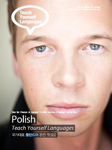 국가대표 폴란드어 완전 첫걸음 풀버전