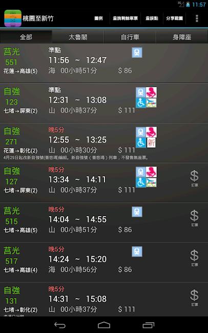 #15. 雙鐵時刻表(台鐵高鐵、航班、搶票、公車單車、轉乘、捷運) (Android)