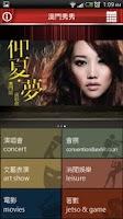 Screenshot of 澳門秀秀 Macau Show
