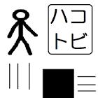ハコトビ 『激ムズ!シンプル!でもハマる!アホなゲーム』 icon