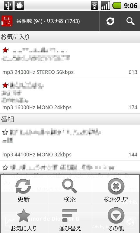 ねとらじょ- screenshot
