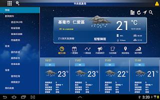 Screenshot of 生活氣象HD