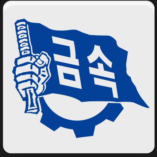 포항현대제철지회 LOGO-APP點子