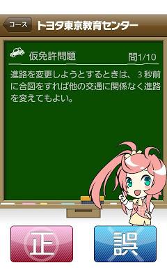 必修!教習問題ポケドラ for Android - screenshot