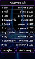 Screenshot of เกมเศรษฐี :เพิ่มคำถาม+เฉลย