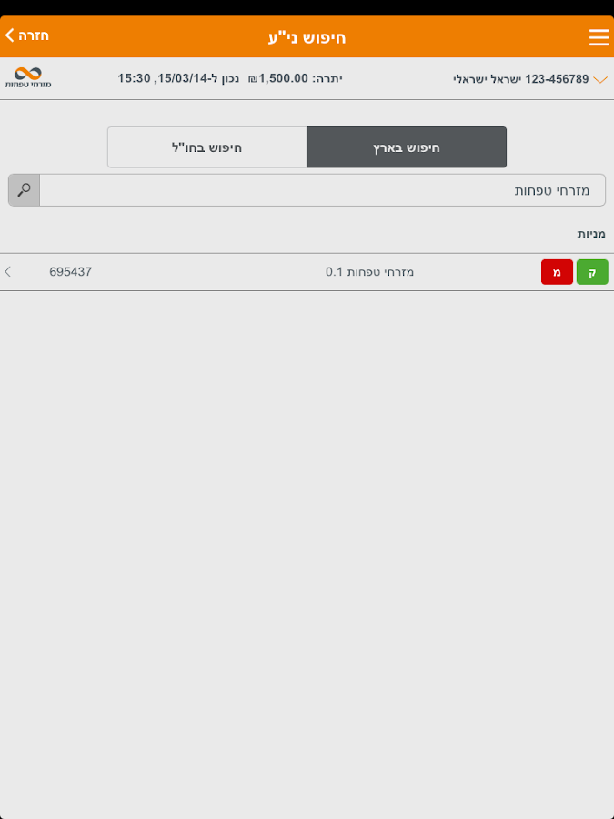 מזרחי טפחות - ניהול חשבון - screenshot