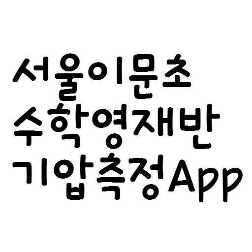 서울이문초등학교 수학영재반 기압측정 LOGO-APP點子