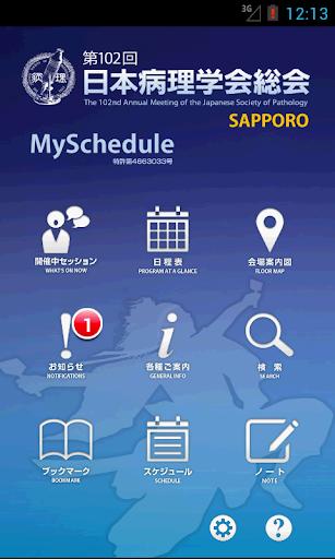 第102回 日本病理学会総会 MySchedule