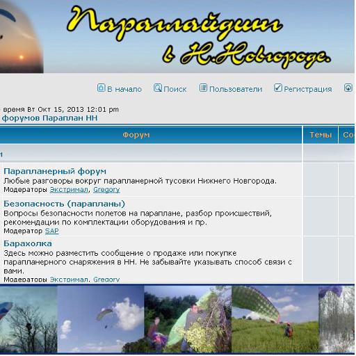 Параплан-НН 社交 App LOGO-APP試玩