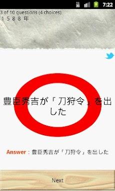 日本の歴史年号クイズ【無料】のおすすめ画像3