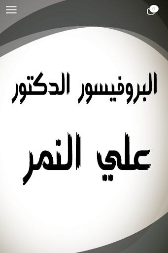 البروفيسور الدكتور علي النمر