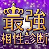 最強相性診断byゲッターズ飯田流