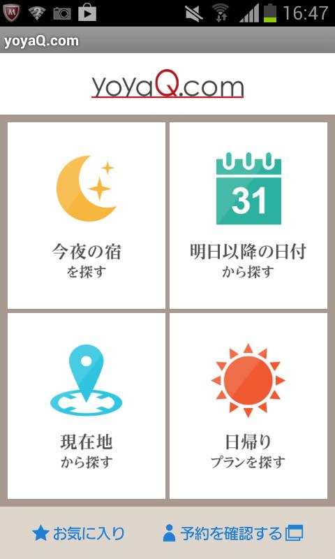 yoyaQ.com‐高級ホテル・ビジネスホテル 格安宿泊予約 - screenshot