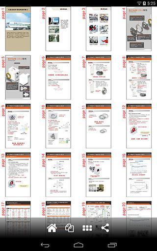 玩商業App 德川技術手冊免費 APP試玩