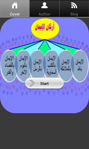 ارکان اسلام و ایمان