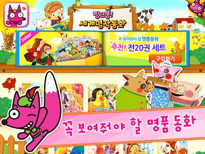 玩教育App|핑크퐁! 세계명작동화 20免費|APP試玩