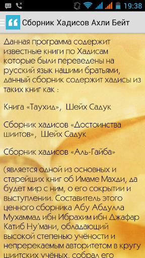 Сборник Хадисов Ахли Бейт
