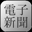 電子新聞 logo