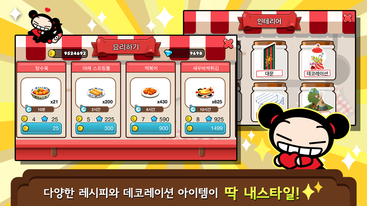 Pucca's Restaurant for Kakao - screenshot