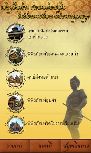 ChiangRai Museum