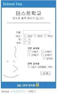 학교 영수증 School Fee - screenshot thumbnail