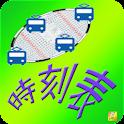 「早帰り」電車オフライン時刻表 logo