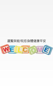 選賢與能 台灣選舉政見活動公告