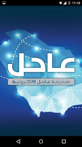 صحيفة عاجل الالكترونية