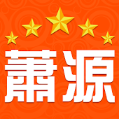 蕭源中文組