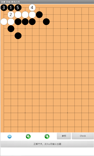 無料棋类游戏Appの詰碁|HotApp4Game