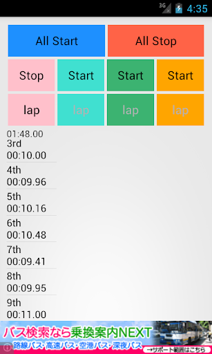 免費工具App|MultipleStopWatch|阿達玩APP