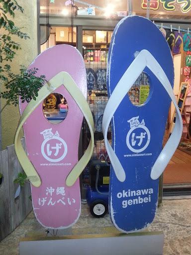 Okinawa Genbei Giant Flip Flops Portal in Fuenzan Okinawa Japan