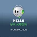 헬로우 무료국제전화 logo