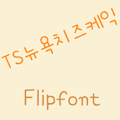 TSCheesecake™ Korean Flipfont