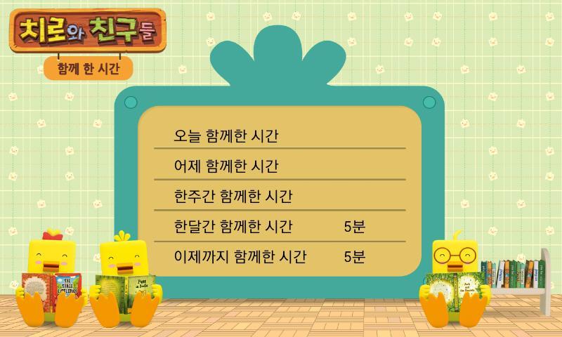 치로와 친구들 시즌1: 13화~22화 - screenshot