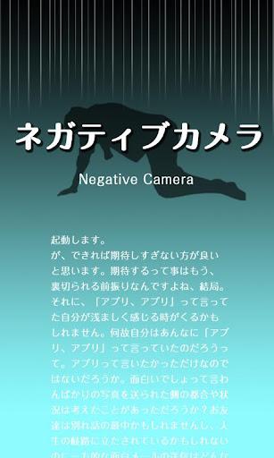 ネガティブカメラ