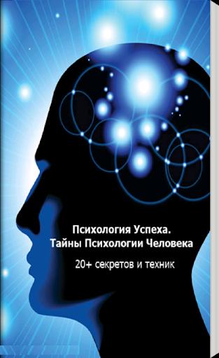 Психология Успеха. Секреты