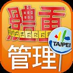 臺北體重管理 1.37 Apk
