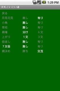 花札こいこい道- screenshot thumbnail
