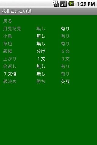 花札こいこい道- screenshot