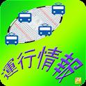 「早帰り」鉄道運行情報 logo