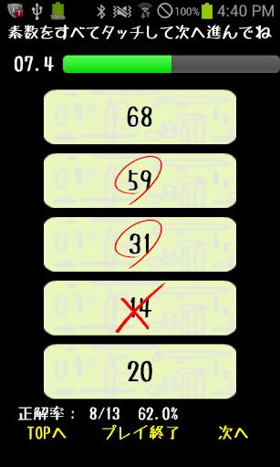 玩休閒App 素数タップ免費 APP試玩