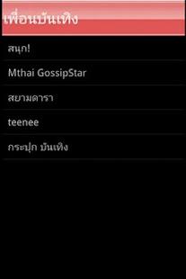 玩娛樂App|GOSSIPดารา免費|APP試玩
